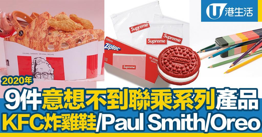 2020年9件意想不到聯乘系列產品!KFC炸雞鞋/Paul Smith文具/Supreme Oreo