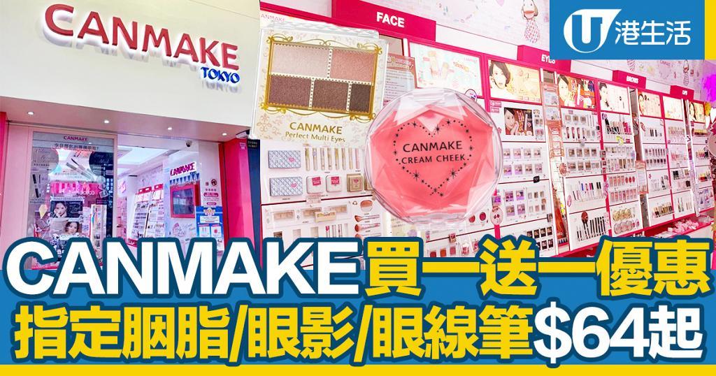 【減價優惠】CANMAKE門市限定優惠套裝!眼影/胭脂/眼線筆買一送一$64起