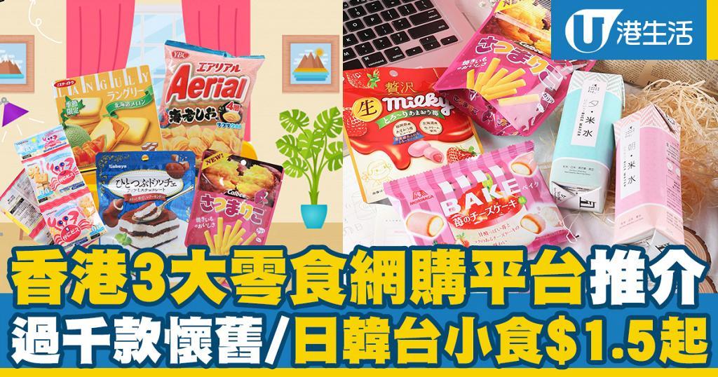 【網購平台】香港3大零食網購平台推薦 $1.5起輕鬆買日本/韓國/台灣/英國零食