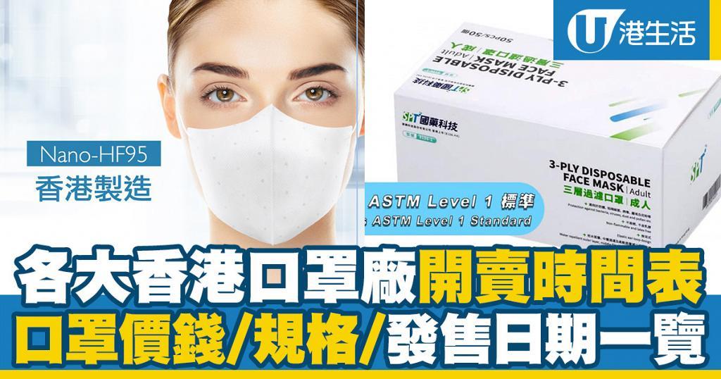 【香港口罩】各大香港口罩廠開賣時間表! 口罩價錢/規格/發售日期一覽