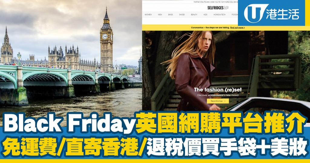 【Black Friday 2020】6大英國網購平台推介!免運費/直寄香港/退稅價買手袋+美妝