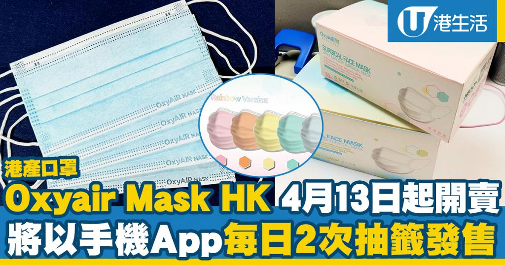 【買口罩】Oxyair Mask HK口罩5月11日開賣 網上登記抽籤買成人口罩