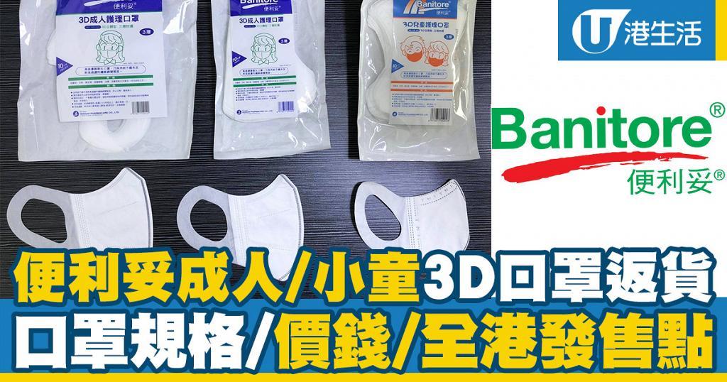 【買口罩】便利妥成人/小童3D口罩返貨 口罩價錢/規格/全港發售點一覽