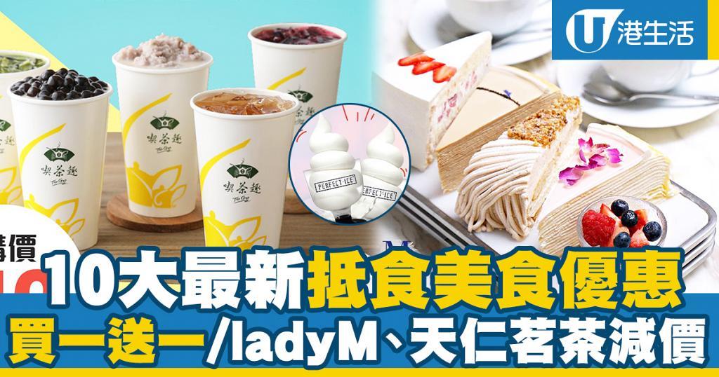 【4月優惠】香港10大餐廳美食優惠 天仁茗茶/Lady M/柳氏家/譚仔三哥米線