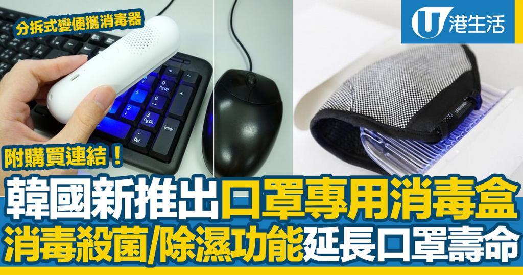 韓國URBANAI口罩消毒存放盒!具紫外線消毒殺箘+除濕功能/可分拆成便攜消毒器