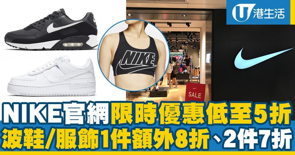 【網購優惠】NIKE官網限時優惠低至5折 波鞋/服飾1件額外8折、2件7折