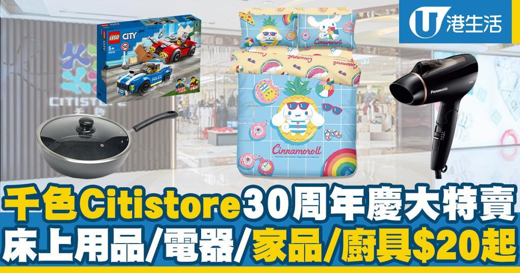 【減價優惠】千色Citistore 30周年慶大特賣 床上用品/電器/家品/廚具$20起