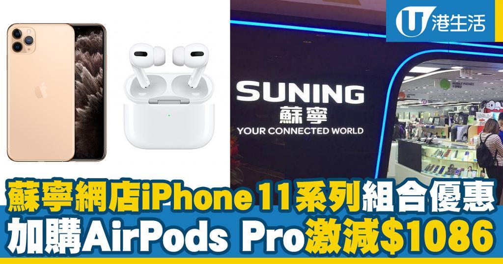 【網購優惠】蘇寧網店iPhone 11系列限時組合優惠 加購AirPods Pro激減$1086