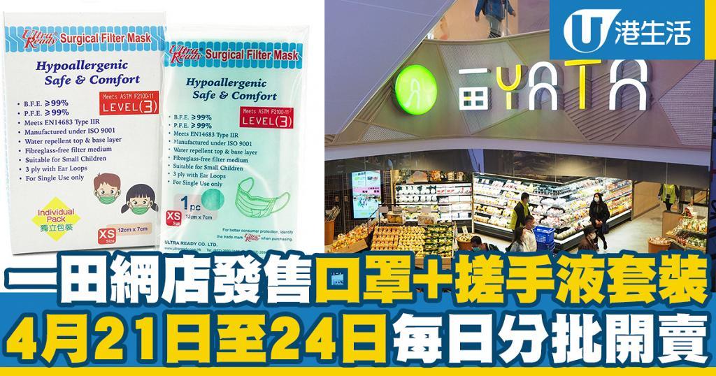 【買口罩】一田百貨網店發售口罩+搓手液套裝 4月21日至24日每日分批開賣