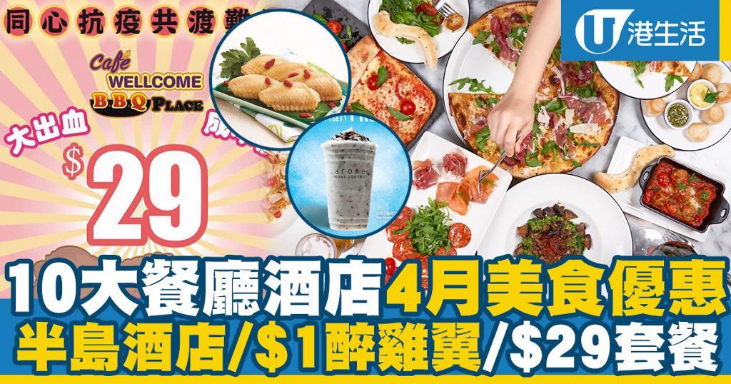 【4月優惠】10大餐廳酒店飲食優惠 半島酒店/牛大人/天仁茗茶/牛涮鍋/KFC
