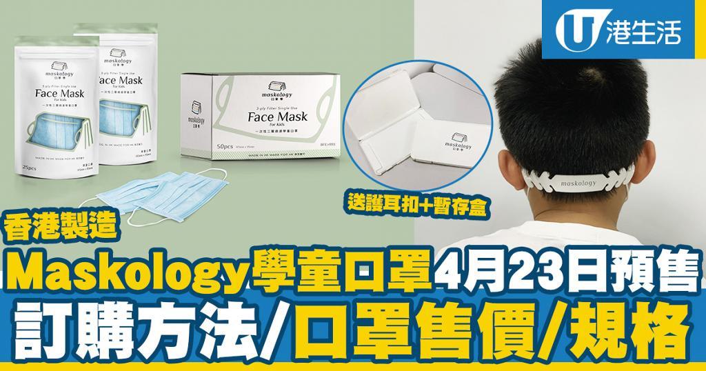 【買口罩】港產Maskology學童口罩4月23日預售 口罩售價/規格/訂購方法/贈品