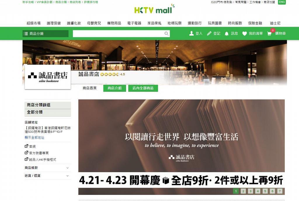 誠品書店登陸HKTVmall開網店!限時開幕優惠 網購熱賣新書/台灣直送零食