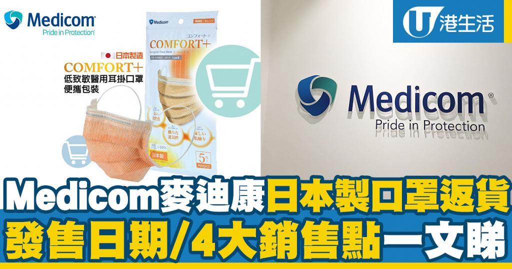 【買口罩】Medicom麥迪康日本製口罩返貨 發售日期/4大銷售點一文睇