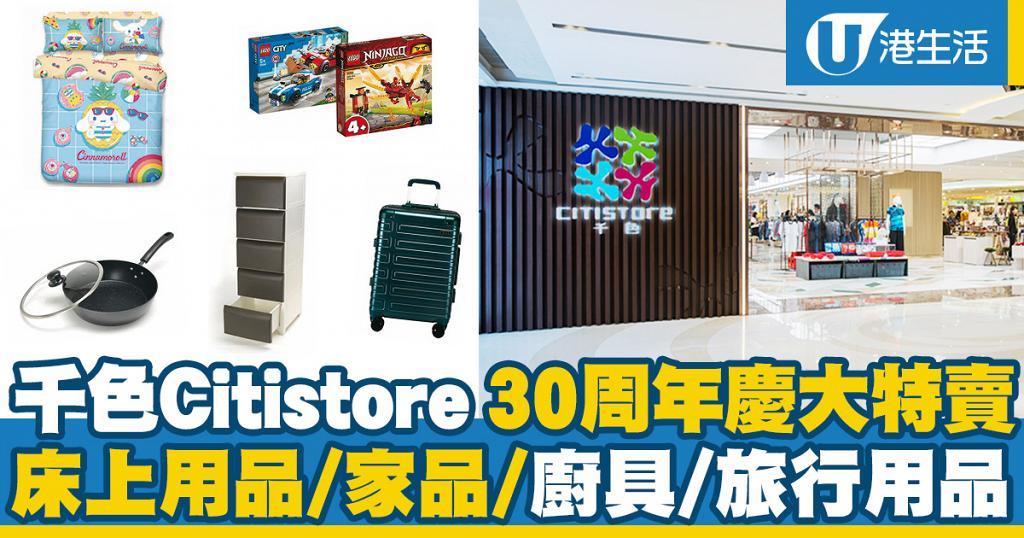 【減價優惠】千色Citistore 30周年慶大特賣開鑼 床上用品/家品/廚具/旅行用品