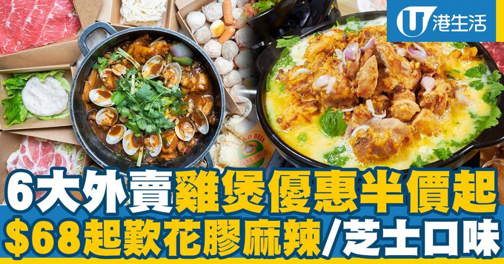 【外賣優惠】6大外賣雞煲優惠半價起 $68起歎花膠麻辣/芝士口味/米走雞/銓仔記