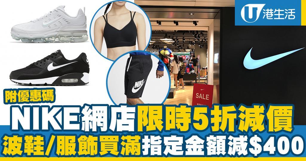 【網購優惠】NIKE網店限時5折減價 波鞋/服飾買滿指定金額再減$400