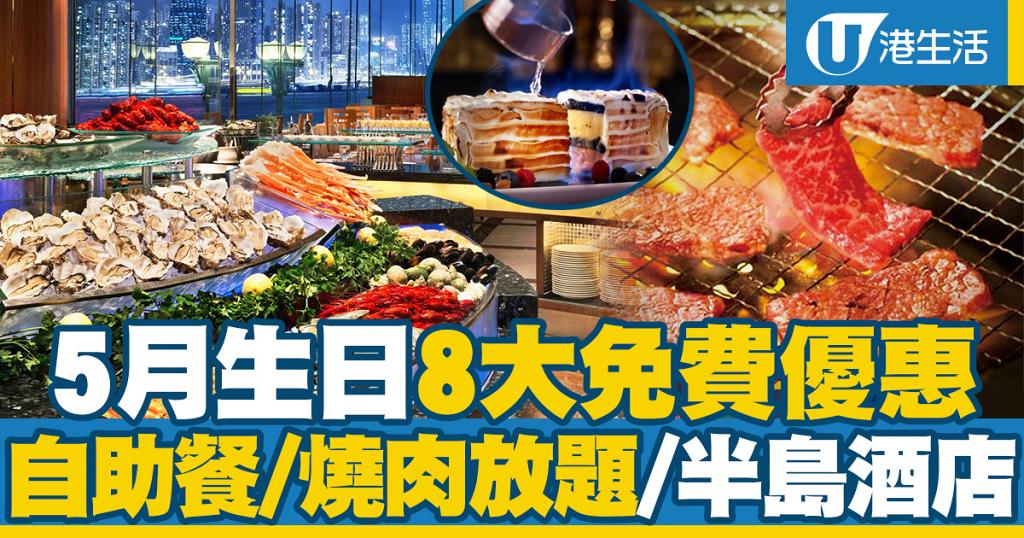 【生日優惠2020】5月生日8大免費優惠晒冷!自助餐/燒肉放題/拉麵/半島酒店