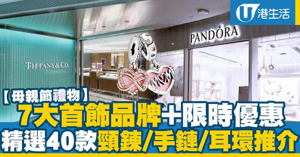 【母親節禮物2020】7大送禮首飾品牌推介及優惠!Swarovski/PANDORA/Mabelle