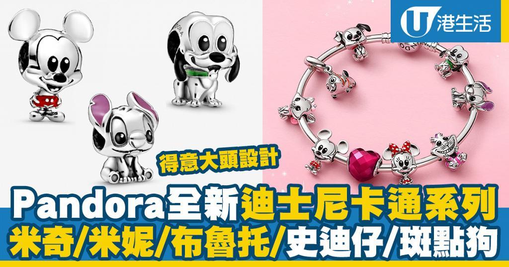 Pandora全新迪士尼卡通系列登場 大頭米奇/米妮/布魯托/史迪仔/斑點狗
