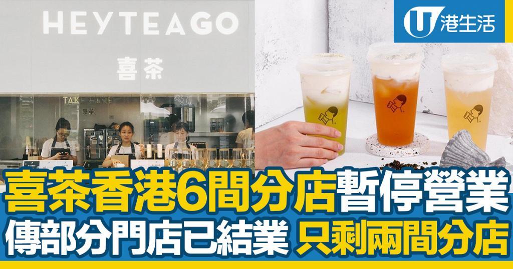 喜茶香港6間分店先後暫停營業 有傳部分門市已結業 只剩兩間分店
