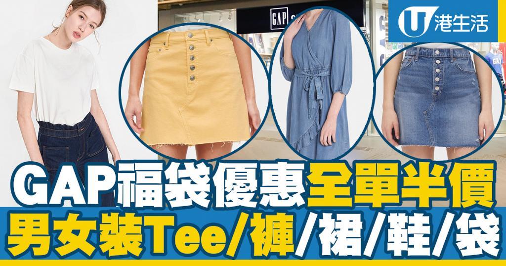 【減價優惠】GAP福袋優惠全單半價!男女裝Tee/裙/褲/鞋/手袋 減價貨品折上折