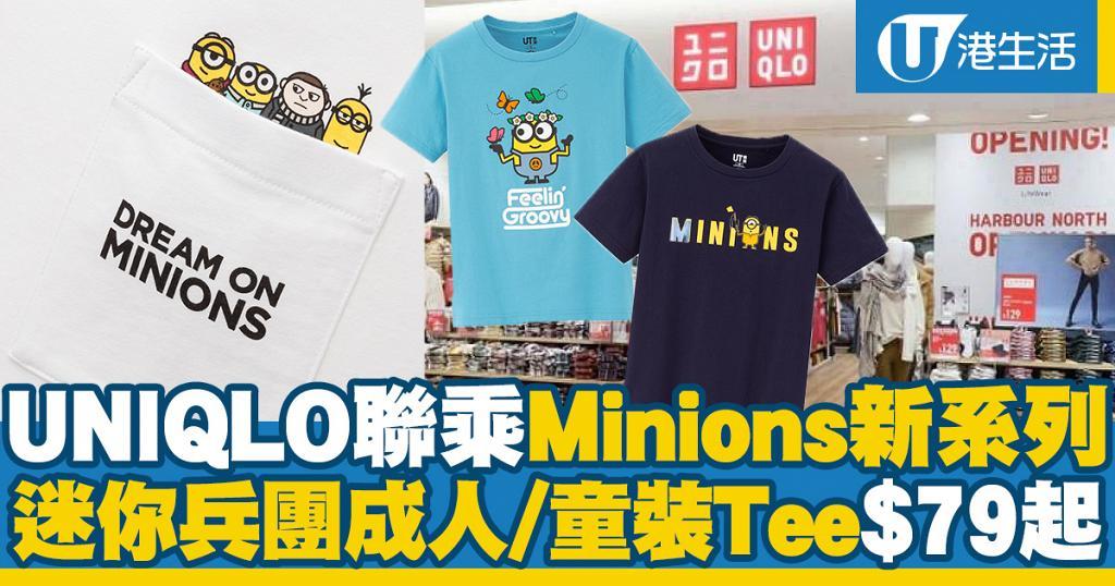 UNIQLO聯乘Minions全新卡通UT系列!迷你兵團成人/童裝Tee$79起