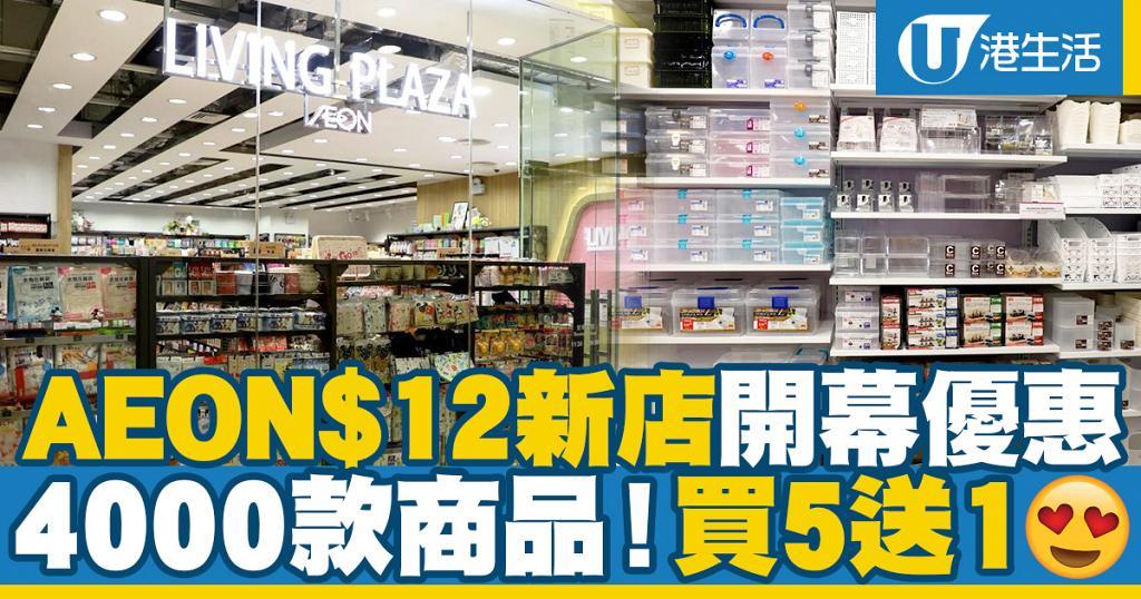 【減價優惠】Living PLAZA by AEON$12店東涌開幕!買5送1優惠 食品/家品/文具