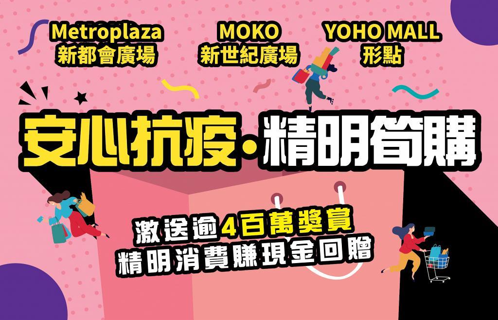【商場優惠】葵芳新都會/旺角MOKO/元朗YOHO MALL推購物優惠 1折家電/送現金券