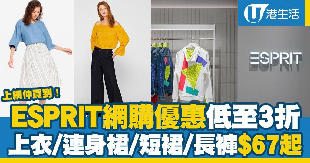 【網購優惠】ESPRIT網購低至3折優惠!背心/上衣/連身裙/短裙/長褲$67起