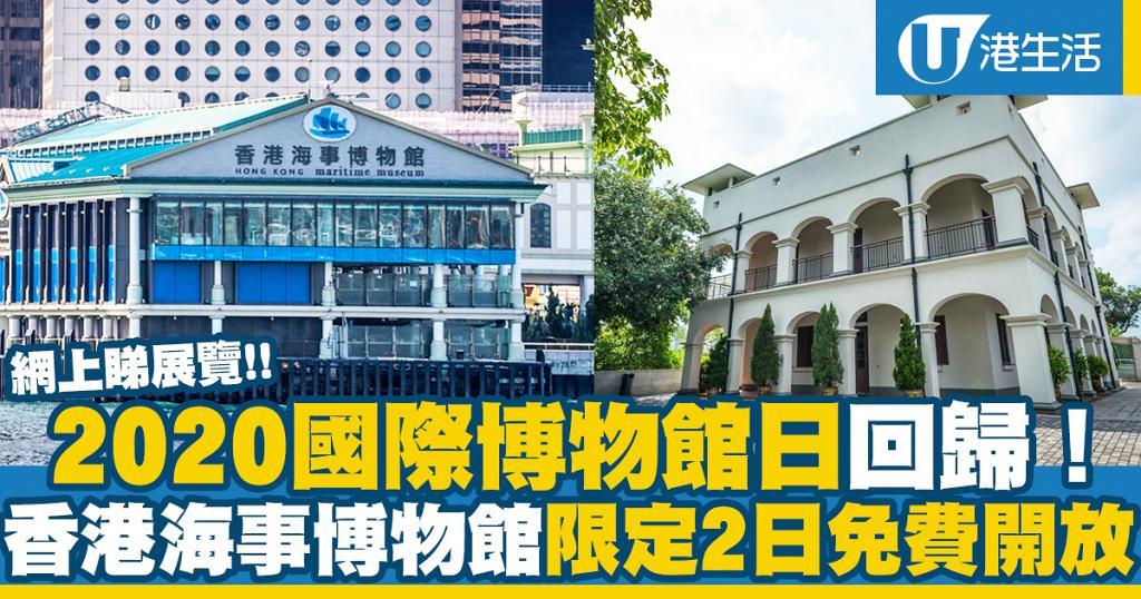 【全港好去處】2020香港國際博物館日回歸!香港海事博物館限定2日免費開放