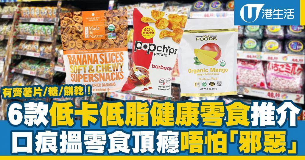 6款低卡低脂健康零食推介!有齊薯片/糖/餅乾 口痕搵零食頂癮唔怕「邪惡」