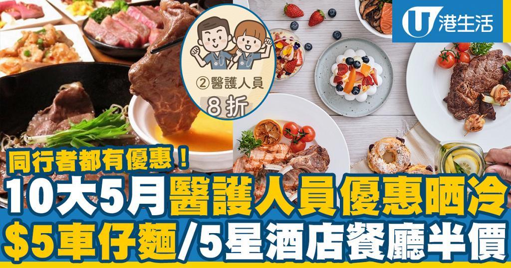 【醫護優惠】香港5月10大醫護優惠大晒冷!半價起歎餐廳美食/茶飲/酒店/連鎖店