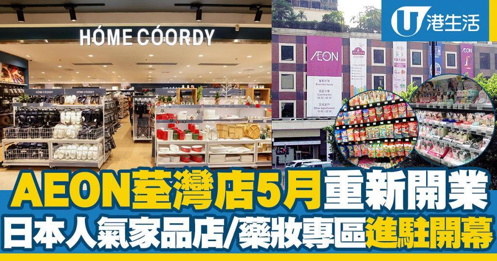 AEON荃灣店重新開業!日本人氣家品店/藥妝專區/寵物用品專區進駐開幕