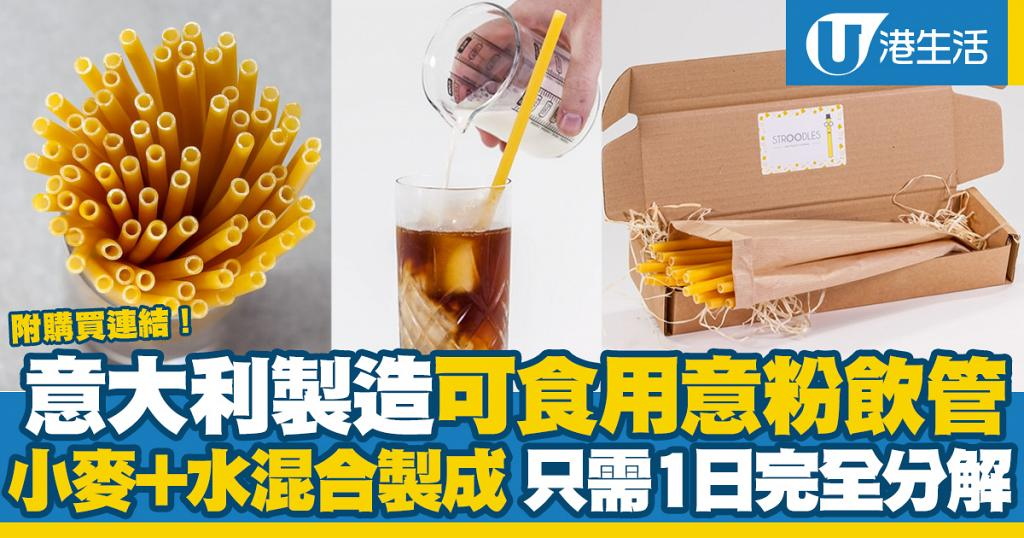 【網購優惠】意大利製造可食用意粉飲管!小麥+水混合製成 只需1日完全分解