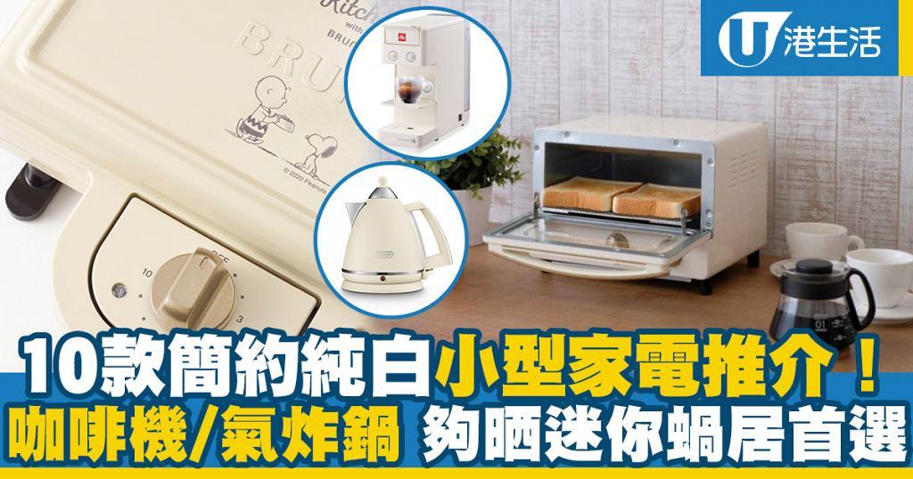 10款簡約純白系列簡約小型家電推介!咖啡機/多士爐/焗爐/低輻射風筒