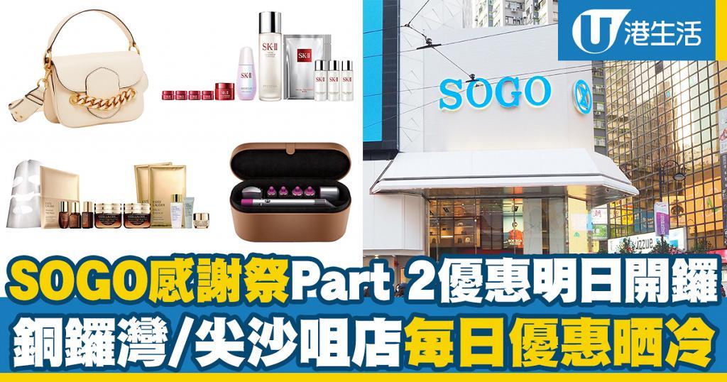 【SOGO感謝祭2020】SOGO Thankful Week Part 2 銅鑼灣/尖沙咀店每日優惠晒冷