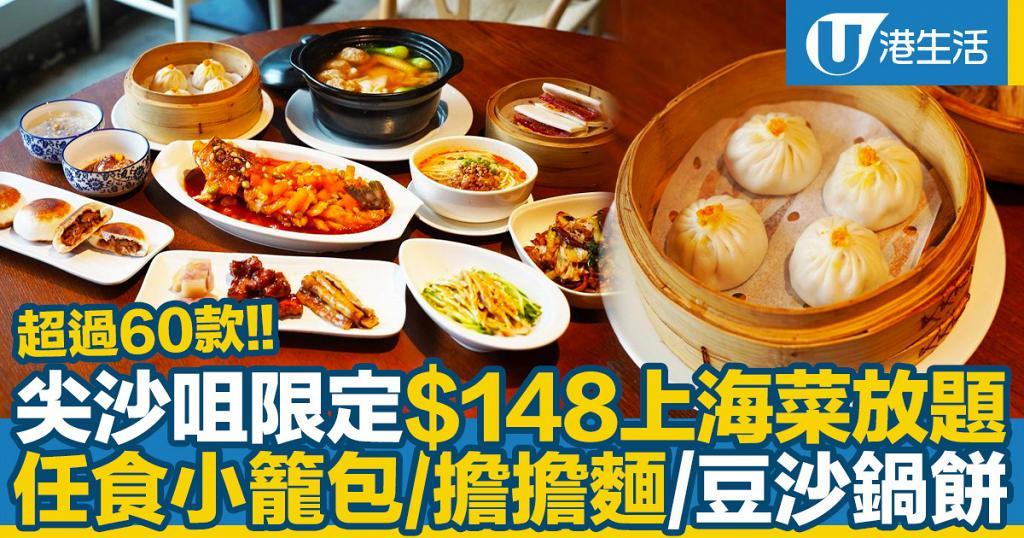 【尖沙咀美食】上海婆婆336推出$148滬式放題 任點任食小籠包/擔擔麵/豆沙鍋餅
