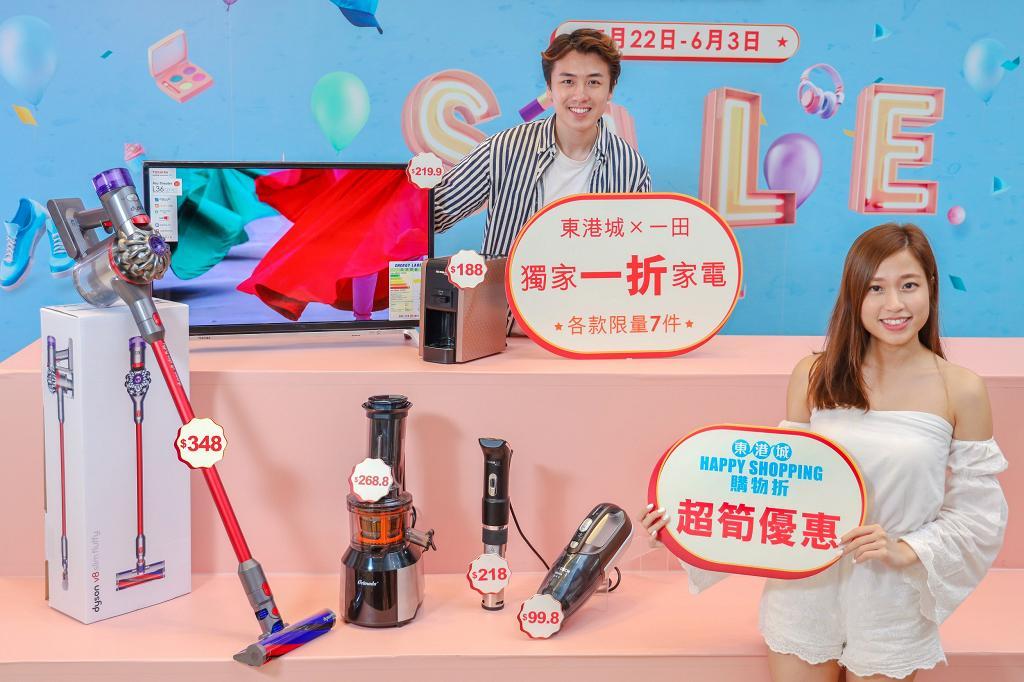 【商場優惠】將軍澳東港城購物優惠1折!$1換購Dyson風扇/風筒/iPad