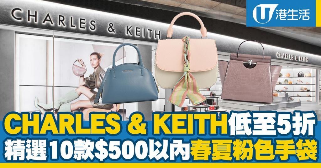 【網購優惠】CHARLES & KEITH限時優惠5折起!精選10款$500以內春夏款手袋