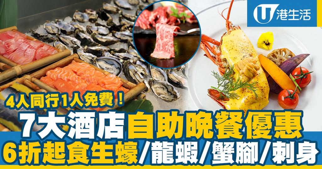 【自助餐優惠2020】7大酒店自助晚餐優惠6折起 生蠔/龍蝦/蟹腳/刺身