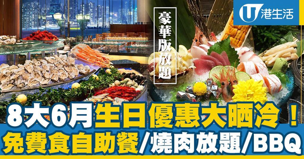 【生日優惠2020】6月生日8大優惠晒冷!免費食酒店自助餐/燒肉放題/BBQ