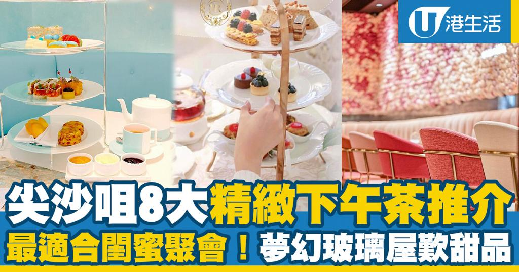 【尖沙咀美食】尖沙咀8大精緻下午茶推介!閨蜜聚會打卡影靚相歎夢幻Tea Set