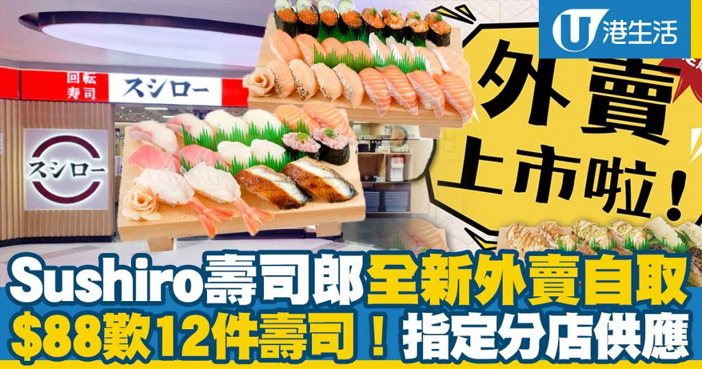 Sushiro壽司郎指定分店首度推出外賣服務 最平$88歎足12件壽司!
