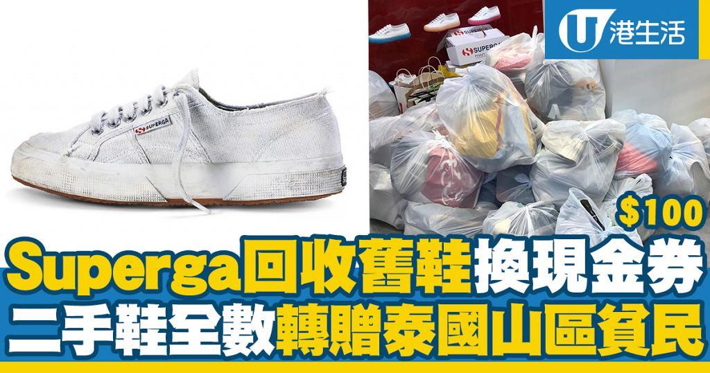 Superga門市舊鞋回收計劃!任何品牌舊鞋換現金券 全數二手鞋捐贈泰國山區貧民