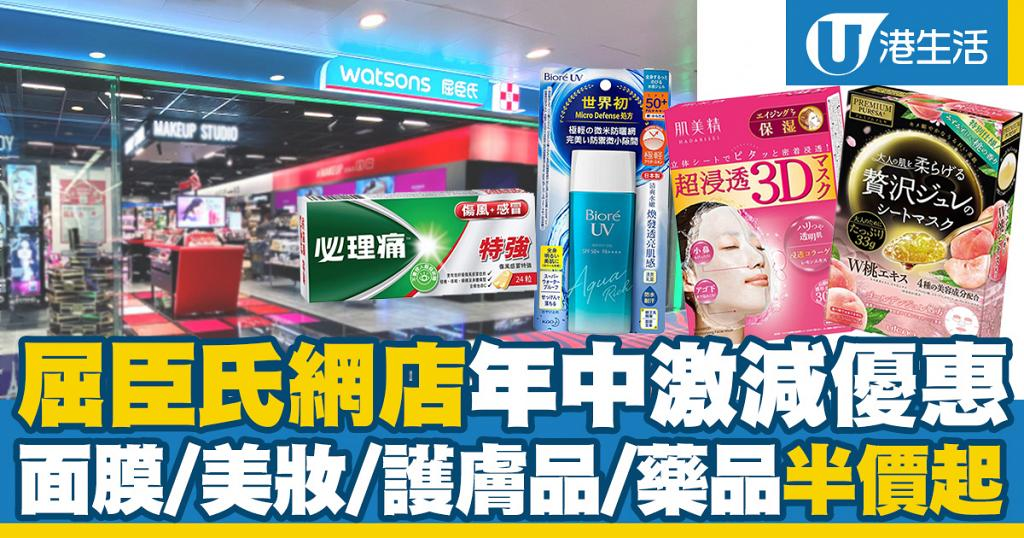 【減價優惠】屈臣氏網店年中激減優惠 個人護理產品/美妝/面膜/護膚品/藥5折起