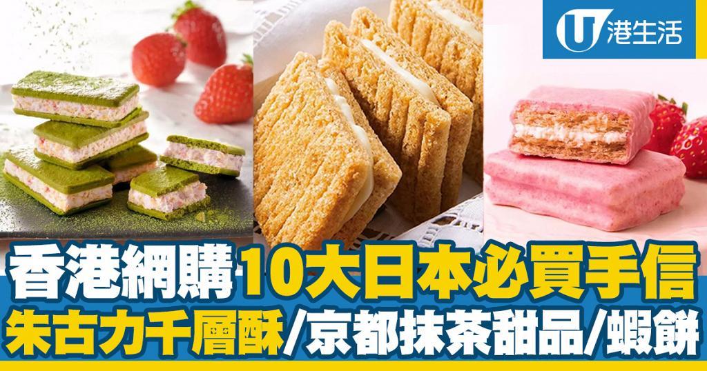 香港網購10大日本必買手信!朱古力千層酥/京都抹茶甜品/海老脆蝦餅