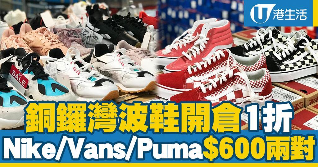 【開倉優惠】銅鑼灣波鞋開倉勁減低至1折!Nike/Vans/Converse$600兩對