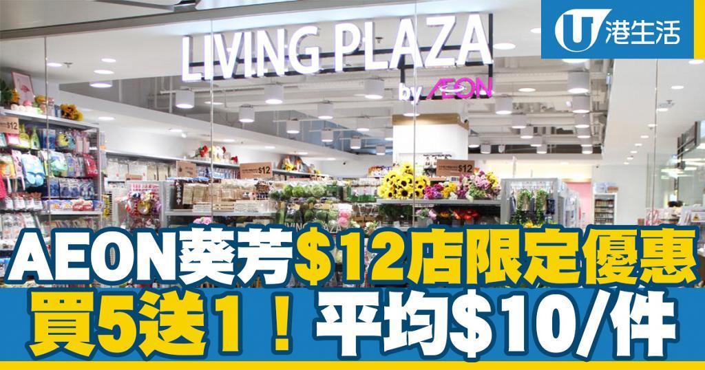 【減價優惠】Living Plaza by AEON$12店葵芳店限定優惠!買5送1 平均$10/件