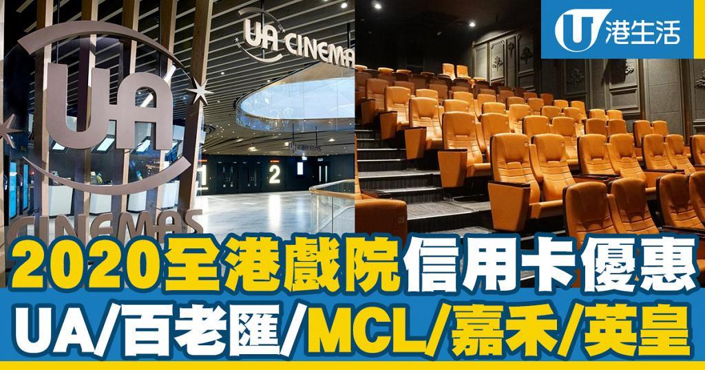 【信用卡優惠2020】全港戲院信用卡優惠 UA/百老匯/MCL/嘉禾/英皇(9月更新)