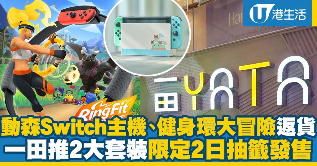 一田返貨售動森Switch主機/健身環大冒險!主機/遊戲2大套裝限定價2日抽籤發售